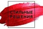 style_resheniya-1